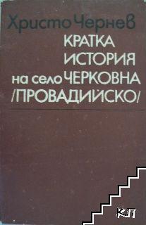 Кратка история на село Черковна (Провадийско)
