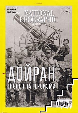National Geographic - България. Бр. 155 / септември 2018