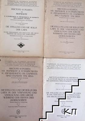 Мястото и ролята на миряните в устройството и управлението на църквата през първите три века. Част 1-6