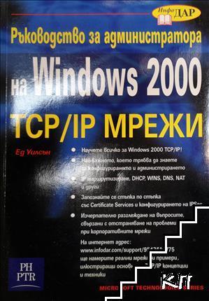 Ръководство за администратора на Windows 2000