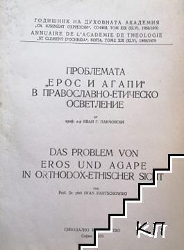 "Проблемата ""Ерос и Агапи"" в православното-епическо осветление"