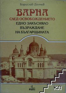 Варна след освобождението