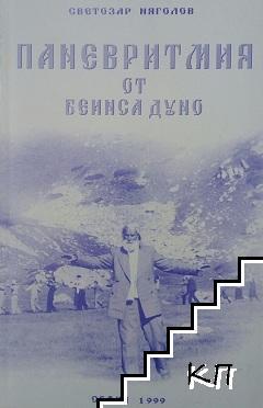 Паневритмия от Беинса Дуно