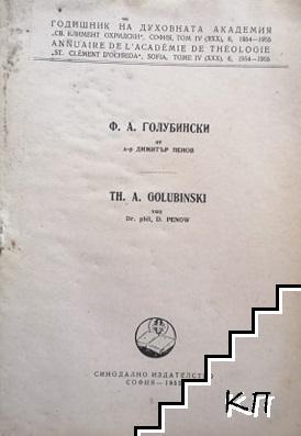 Ф. А. Голубински