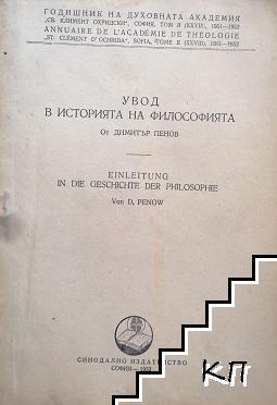 Увод в историята на философията