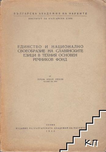 Единство и национално своеобразие на славянските езици в техния основен речников фонд