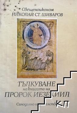Тълкуване на книгата на пророк Иезекиил