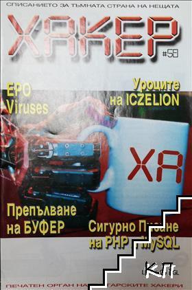 Хакер. Бр. 58
