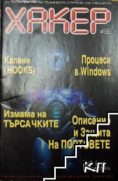Хакер. Бр. 56