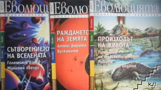 Енциклопедия Larousse. Еволюцията. Бр. 1-3