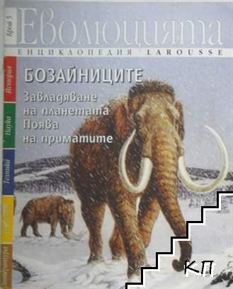 Енциклопедия Larousse. Бр. 5 / 1996
