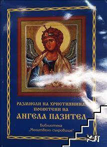 Размисли на християнина посветени на Ангела пазител