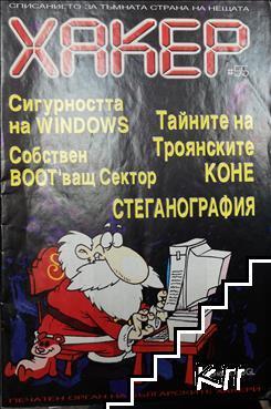 Хакер. Бр. 55