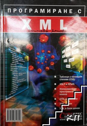 Програмиране с XML
