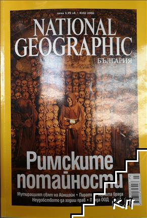 National Geographic. Юли / 2006