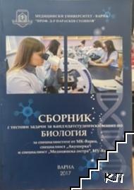 Сборник с тестови задачи за кандидатстудентски изпит по биология