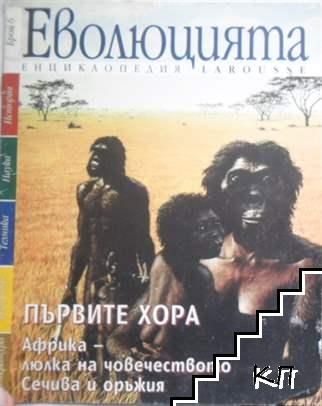 Енциклопедия Larousse. Бр. 6 / 1996