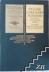 Календари на Вселенската църква за светите славянски апостоли Кирил и Методий