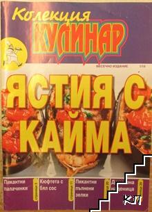 Колекция Кулинар. Бр. 1 / 2018