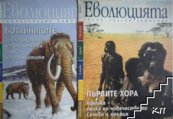 Енциклопедия Larousse. Бр. 5-6 / 1996