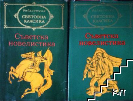 Съветска новелистика. Том 1-2