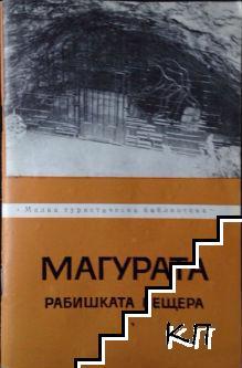 Магурата