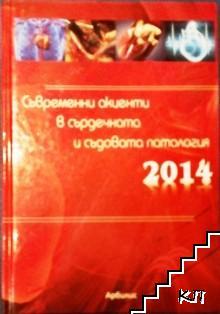 Съвременни акценти в сърдечната и съдовата патология 2014