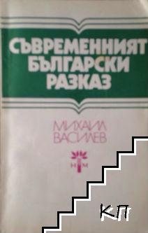 Съвременният български разказ