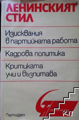 Ленинският стил