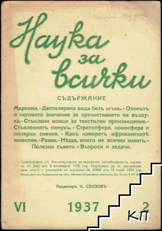 Наука за всички. Кн. 2 / 1937