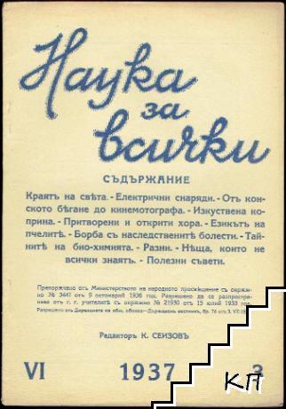 Наука за всички. Кн. 3 / 1937
