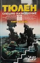 Тюлен-7: Спешно назначение