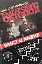 Българският октопод. Власт и мафия