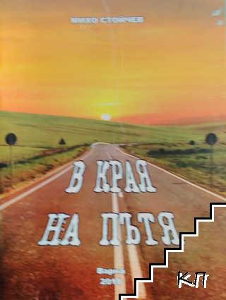 В края на пътя