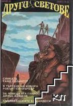 Други светове. Бр. 19 / 1992