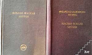 Унгарско-български речник / Българско-унгарски речник