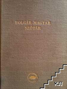 Българско-унгарски речник