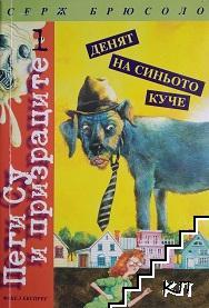 Пеги Су и призраците. Книга 1: Денят на синьото куче