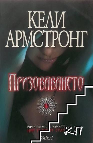 Най-тъмните сили. Книга 1: Призоваването