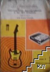 Транзистори, магнетофони и Hi-Fi техника. Свитък 6: Магнетофони
