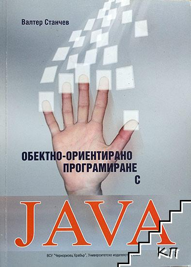 Обектно-ориентирано програмиране с Java