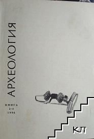 Археология. Кн. 3-4 / 1996