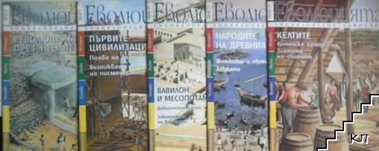 Енциклопедия Larousse. Еволюцията. Бр. 8-12 / 1996