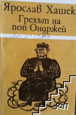 Грехът на поп Ондржей