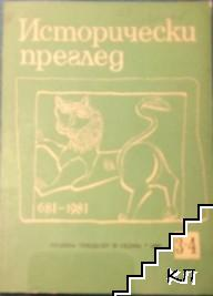 Исторически преглед. Бр. 3-4 / 1981