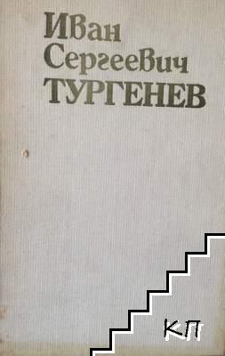 Съчинения в шест тома. Том 3: В навечерието. Бащи и деца