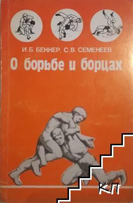 О борьбе и борцах