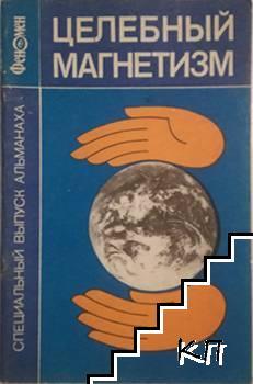 Целебный магнетизм