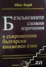 Безсъюзните сложни изречения в съвременния български книжовен език