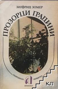Прозорци градини